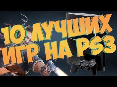 10 лучших игр на PlayStation 3 ( эксклюзивы PS3 ) | AG
