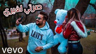 صرتي لغيري - (فيديو كليب حصري   official video