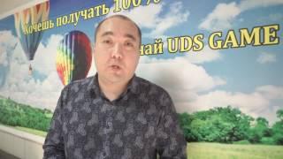 Кейсы 6ти компаний Алматы по UDS Game