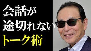 NHK「ブラタモリ」で実証済み!タモリはなぜ●●●が相手でも会話が続くのか?タモリの会話術の極意に迫る。 - YouTube