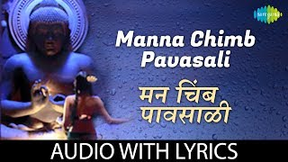 Manna Chimb Pavasali with lyrics | मन चिंब पावसाळी | Hamsika Iyer
