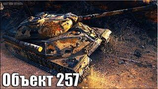 Объект 257 лучший ДАМАГЕР недели 🌟🌟🌟 World of Tanks бой на советском тт 9 уровень Об 257