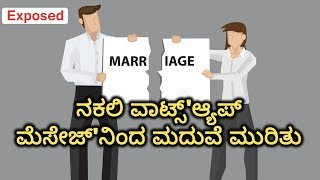 Fake Whatsapp Message Exposed |Kannada video