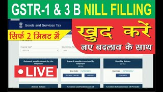 How to File GSTR1 Nill Return Monthly and Quarterly   how to file nil return in GST   Nill Filing