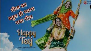 हरितालिका तीज गीत l तीज का ये गीत और कहीं नही मिलेगा l Haritalika teej 2020 lTeej special song by me - Download this Video in MP3, M4A, WEBM, MP4, 3GP