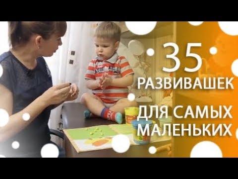 35 развивающих игр для малышей: супер сборник