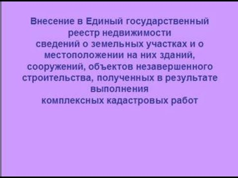 Внесение в Единый государственный реестр недвижимости сведений о земельных участках...