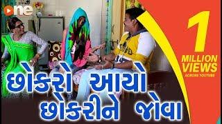 Chhokro aayo Chhokrine jova   Gujarati Comedy 2018   Comedy   Gujarati Comedy    One Media