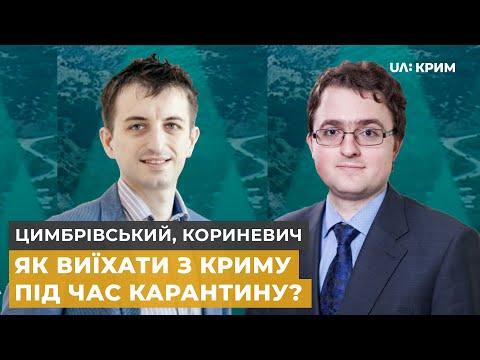 Україна послаблює обмеження на кордоні | Кориневич, Цимбрівський | Тема дня