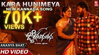 Kara Hunimeya | Video Song | Jai Kesari Nandana | New Kannada Movie | Ananya Bhat