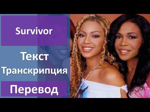 Destiny's Child - Survivor - текст, перевод, транскрипция