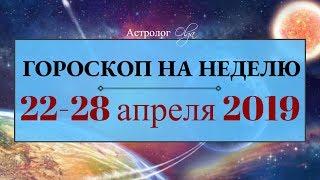 Особая неделя ГОРОСКОП на НЕДЕЛЮ 22-28 апреля 2019. Астролог Olga