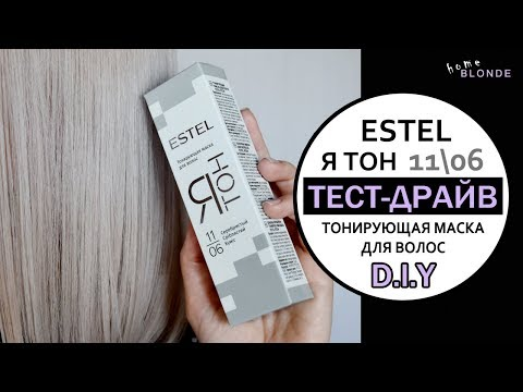 Оттеночная маска для волос EsteL Я ТОН 11/06 Cеребристый | ТЕСТ-ДРАЙВ | FIX PRICE 2018