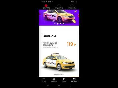 Ситимобил приложение для водителей. Свежак! Весна 2020г.