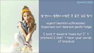 Ailee - How Could You Do This To Me