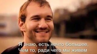 Сегодня вечером с Андреем Малаховым  Ник Вуйчич