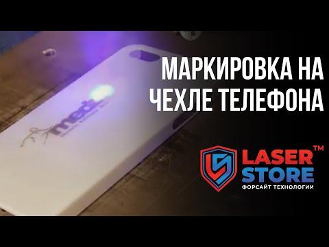 Лазерный маркер M5 Compact переносной
