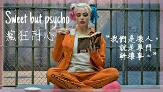《自殺突擊隊Suicide Squad   小丑女Harley Quinn》 Ava Max   《Sweet But Psycho 瘋狂甜心》 中英字幕【電影剪輯】