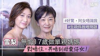 雪梨:無悔17歲做單親媽媽 「對唔住畀唔到母愛仔女」