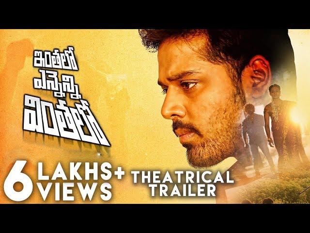 Inthalo Enneni Vinthalo Theatrical Trailer | Nandu, Pooja Ramachandran
