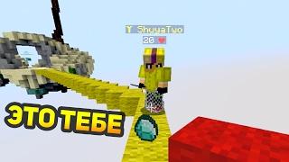 ЖЁЛТЫЙ ИГРОК ПЕРЕПУТАЛ КОМАНДУ! - (Minecraft Bed Wars)