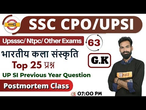 Class 63|| SSC CPO/UP SI/UPSSSC/NTPC/For All Exam ||G.K || By Sachin Sir