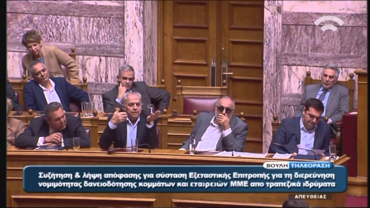 Δ/γία Κ.Μητσοτάκη (Πρόεδρος Ν.Δ.) Συζήτηση για σύσταση Εξεταστικής Επιτροπής (15/04/2016)