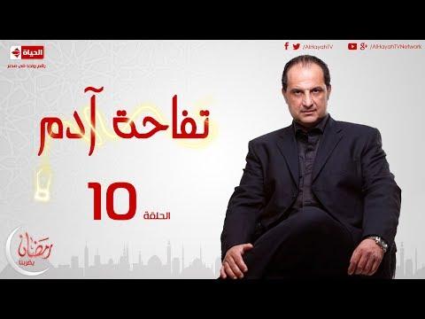 مسلسل تفاحة آدم بطولة خالد الصاوي - الحلقة العاشرة - 10