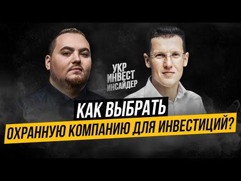 Дмитрий Стрижов (ШЕРИФ) об инвестициях в охранный бизнес, франшизе, работе с AJAX и марафоне IRONMAN