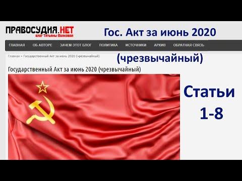 Государственный Акт за июнь 2020 (чрезвычайный) - Статьи 1-8