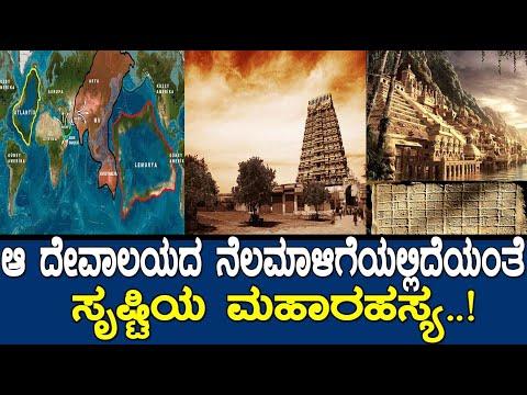 ಆ ವಿಗ್ರಹದಲ್ಲಿದೆ ಈ ಜಗತ್ತಿನ ಸೃಷ್ಟಿಯ ಮಹಾ ರಹಸ್ಯ..! Science and the cosmic dance of lord Shiva..!
