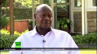 Россия для нас крайне важна: президент Уганды в интервью RT