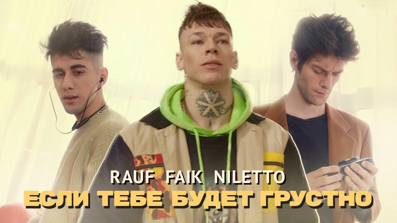 Rauf & Faik, Niletto — Если тебе будет грустно