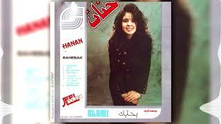 مازيكا حنان البوم بحبك   مغنواتى - Hanan Moghanwaty تحميل MP3