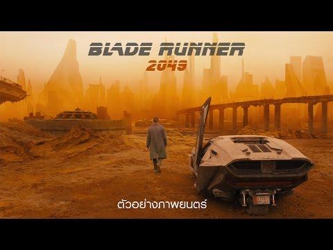 BLADE RUNNER 2049 ตัวอย่างที่ 2