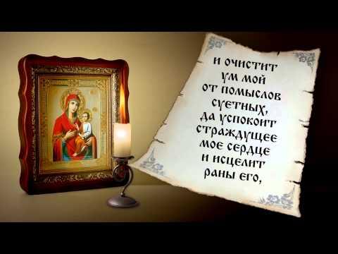 Молитва икона Божией Матери Скоропослушница.