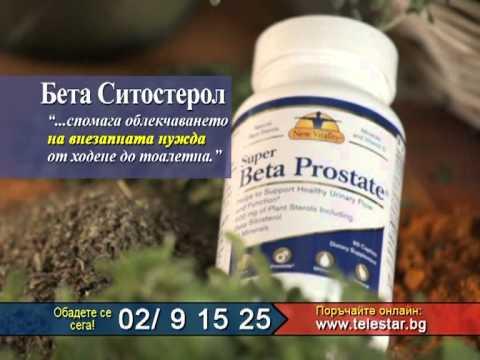 Методи на лечение за лечение на хроничен простатит