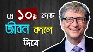 যে ১০টি কাজ জীবন বদলে দেবে- বিল গেটস   Bill Gates Quotes   Bangla Motivational Video
