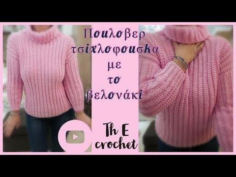 b6cb5b042f5d Πουλόβερ τσιχλόφουσκα με το βελονάκι Th E crochet - Τh E crochet - thtip.com