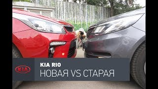 Kia Rio 2017 VS Kia Rio 2015 сравнение: стал ли лучше?