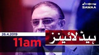 Samaa Headlines - 11AM - 26 April 2019