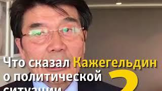 """Акежан Кажегельдин об Аблязове и целях """"Нового Казахстана"""""""