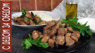 АФЕЛИЯ - МЯСО тушеное в вине. Национальное Кипрское блюдо.