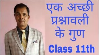 एक अच्छी प्रश्नावली के गुण | Class 11th | Lect. Ram Partap | Online Education - ONLINE