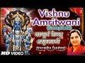 Shree Vishnu Amritwani FULL COMPLETE I HD Video I ANURADHA PAUDWAL I Full Video Song video download