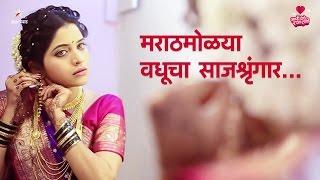 How does a Maharastrian Bride Get Ready
