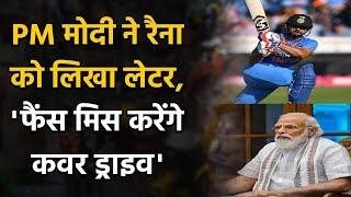 Prime Minister Modi writes letter to Suresh Raina on his retirement after MS Dhoni   वनइंडिया हिंदी