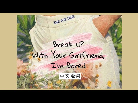 Ariana Grande – break up with your girlfriend, i'm bored [中文歌词]