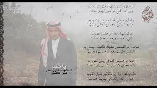 تحميل اغاني فارس مهدي يا طير l ألبوم المنوه MP3