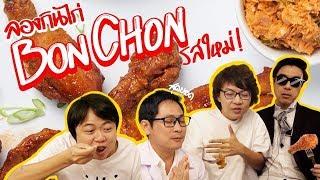ลองกินไก่ BonChon รสใหม่!! - dooclip.me
